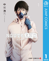 ROUTE END 1巻 - 漫画