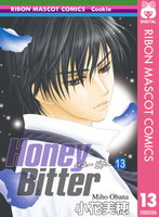 Honey Bitter 13巻 - 漫画