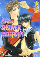パパとSHOWER ON THE BEACH 1