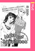 Make for happiness 【単話売】 - 漫画