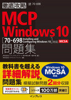 徹底攻略MCP 問題集Windows 10[70-698:Installing and Configuring Windows 10]対応