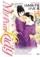 My Pure Lady 13巻 - 漫画