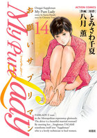 My Pure Lady 14巻 - 漫画