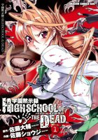 学園黙示録 HIGHSCHOOL OF THE DEAD - 漫画