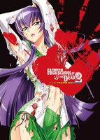 学園黙示録 HIGHSCHOOL OF THE DEAD FULL COLOR EDITION 2巻 - 漫画