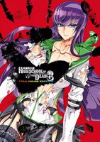 学園黙示録 HIGHSCHOOL OF THE DEAD FULL COLOR EDITION 6巻 - 漫画