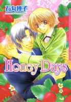 Honey Days - 漫画