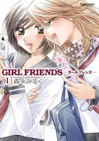 GIRL FRIENDS - 漫画