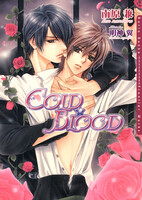 COLD★BLOOD