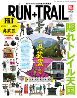 RUN + TRAIL Vol.26