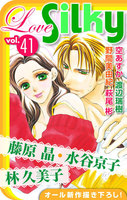 Love Silky Vol.41 - 漫画