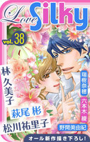 Love Silky Vol.38 - 漫画