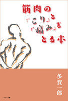 筋肉の「こり」と「痛み」をとる本 著:多賀一郎 幻冬舎メディアコンサルティング 880円 (税別) 獲得ポイント 9pt (1%還元)
