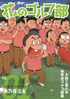 嗚呼!花のゴルフ部 (1)