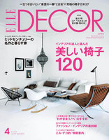 ELLE DECOR 2015年4月号