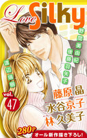 Love Silky Vol.47 - 漫画