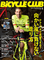 BICYCLE CLUB 2017年1月号