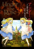 Under the Rose (5) 春の賛歌 - 漫画