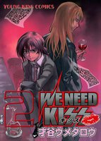 WE NEED KISS 2巻 - 漫画