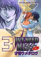WE NEED KISS 3巻 - 漫画
