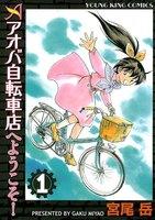 アオバ自転車店へようこそ! (1)