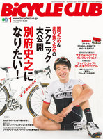 BICYCLE CLUB 2016年1月号