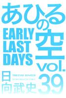 あひるの空 (39) EARLY LAST DAYS
