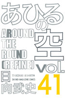 あひるの空 (41) AROUND THE ROUND[REFINE]