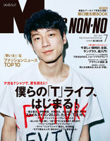 MEN'S NON-NO 2017年7月号