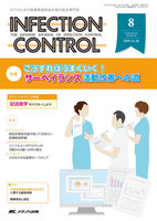 INFECTION CONTROL ICTのための医療関連感染対策の総合専門誌 第24巻8号(2015-8)