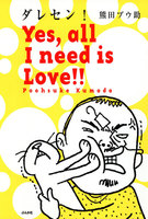 ダレセン! Yes,all I need is Love!! - 漫画