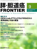 膵・胆道癌FRONTIER Vol.5No.2(2015September)