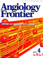 Angiology Frontier Vol.15No.1(2016.4)