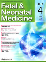 Fetal & Neonatal Medicine Vol.8No.1(2016April)