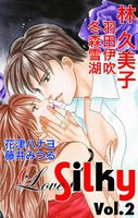 Love Silky Vol.2 - 漫画