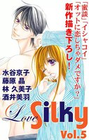 Love Silky Vol.5 - 漫画