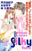 Love Silky Vol.6 - 漫画