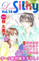 Love Silky Vol.18 - 漫画