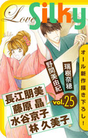 Love Silky Vol.25 - 漫画