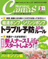 Nursing Canvas 2014年3月号
