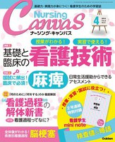 Nursing Canvas 2014年4月号