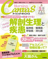 Nursing Canvas 2014年5月号