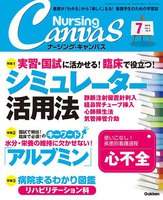 Nursing Canvas 2013年7月号