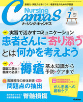 Nursing Canvas 2014年7月号