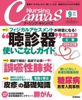 Nursing Canvas 2013年9月号