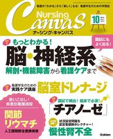 Nursing Canvas 2013年10月号