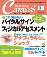Nursing Canvas 2013年11月号