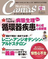 Nursing Canvas 2013年12月号