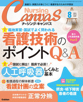 Nursing Canvas 2014年8月号
