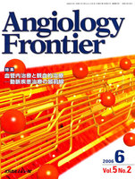 Angiology Frontier Vol.5No.2(2006.6)